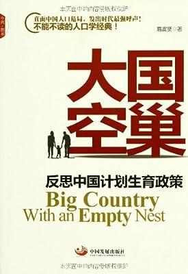大国空巢:反思中国计划生育政策.pdf