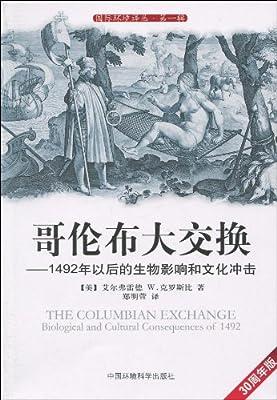 哥伦布大交换:1492年以后的生物影响和文化冲击.pdf