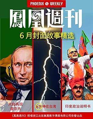 香港凤凰周刊 2014年6月 合集.pdf