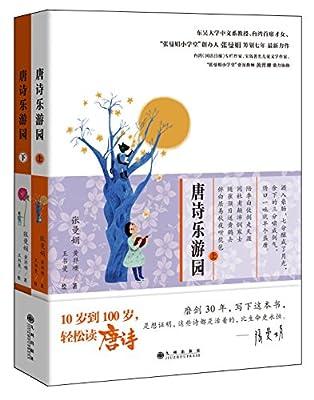 唐诗乐游园.pdf