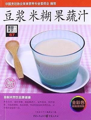 豆浆•米糊•果蔬汁.pdf