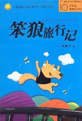 笨狼旅行记.pdf