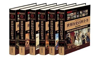 世界历史百科全书.pdf