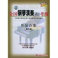 全国钢琴演奏业余考级作品合集第9级