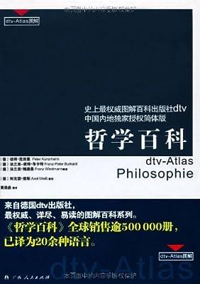 哲学百科.pdf