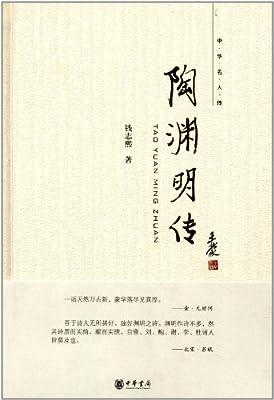 中华名人传:陶渊明传.pdf