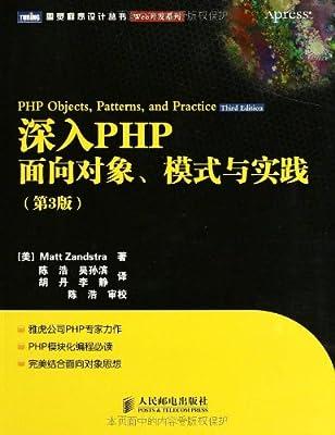 深入PHP/Web开发系列/图灵程序设计丛书.pdf