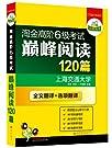 华研外语:淘金高阶6级考试巅峰阅读120篇.pdf