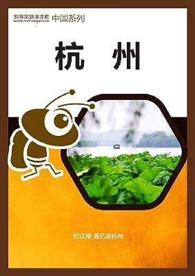 蚂蜂窝旅游攻略:杭州.pdf