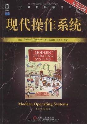 现代操作系统.pdf