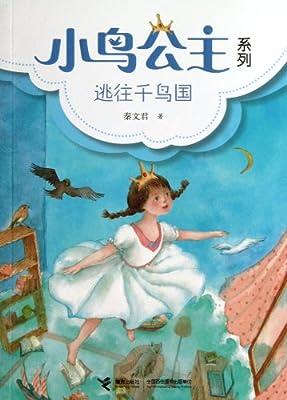 逃往千鸟国/小鸟公主系列.pdf