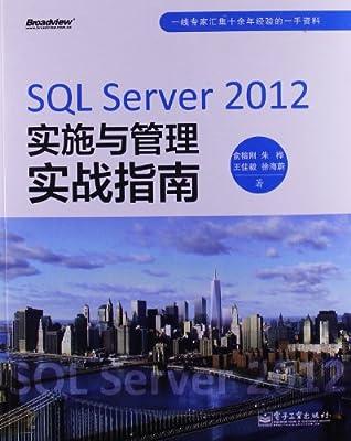 SQL Server 2012实施与管理实战指南.pdf