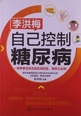 李洪梅:自己控制糖尿病.pdf