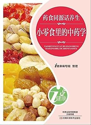 药食同源话养生·小零食里的中药学.pdf