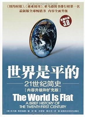 世界是平的:21世纪简史.pdf