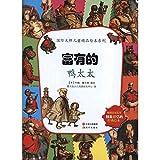 富有的鸭太太 (国际大师儿童精品绘本系列)-图片
