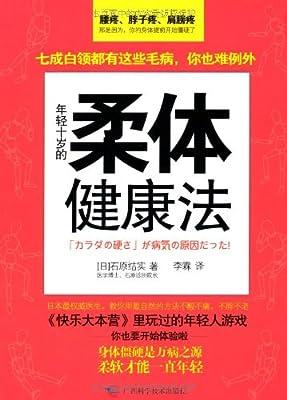 年轻十岁的柔体健康法.pdf