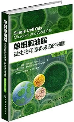 单细胞油脂:微生物和藻类来源的油脂.pdf