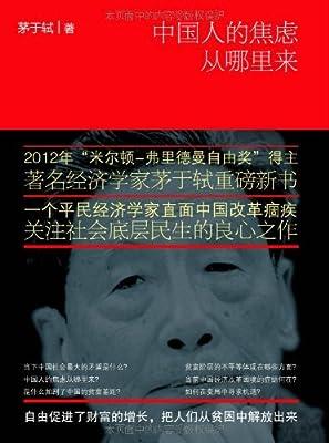 中国人的焦虑从哪里来.pdf