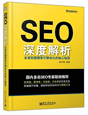 SEO深度解析:全面挖掘搜索引擎优化的核心秘密.pdf