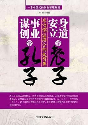 谋事创业学孔子,安神立道学老子.pdf