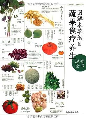 图解本草纲目蔬果食疗养生速查全书.pdf