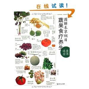 """图解本草纲目蔬果食疗养生速查全书——绿色饮食,把""""免疫力""""吃出来"""
