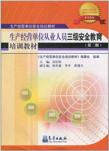 位从业人员三级安全教育培训教材 第2版