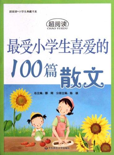 超阅读 小学生典藏书系 最受小学生喜爱的100篇散文