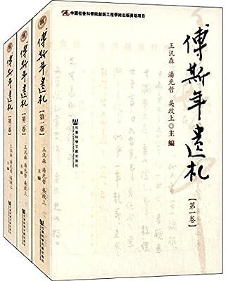 傅斯年遗札.pdf