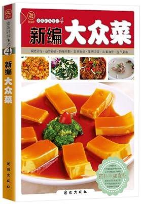 新编大众菜.pdf