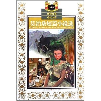 《莫泊桑短篇小说选(少年版)》主要内容:莫泊桑的小说,多是...