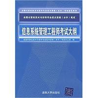 信息系统管理工程师考试大纲