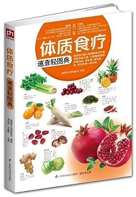 含章·生活轻图典:体质食疗速查轻图典.pdf