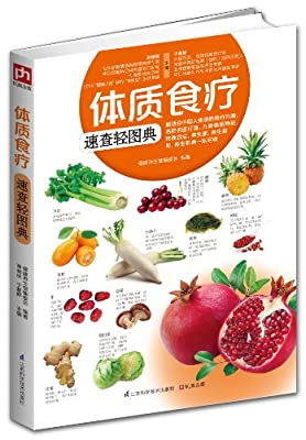 体质食疗速查轻图典.pdf