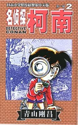 名侦探柯南:第1辑2.pdf