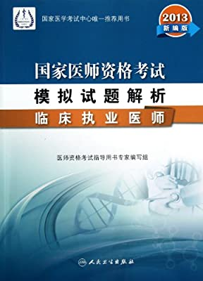 国家医师资格考试模拟试题解析:临床执业医师.pdf