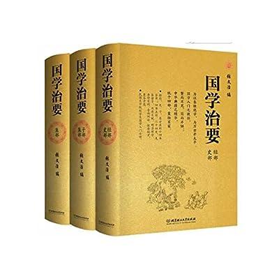 国学治要.pdf