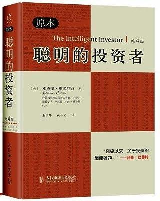 聪明的投资者.pdf