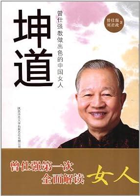 坤道:曾仕强教做出色的中国女人.pdf