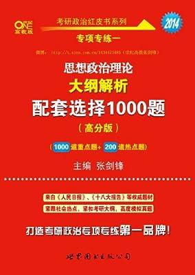思想政治理论大纲解析配套选择1000题.pdf