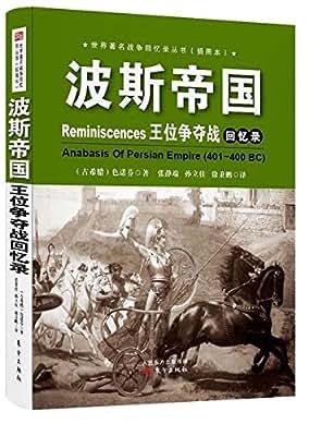 波斯帝国王位争夺战回忆录.pdf