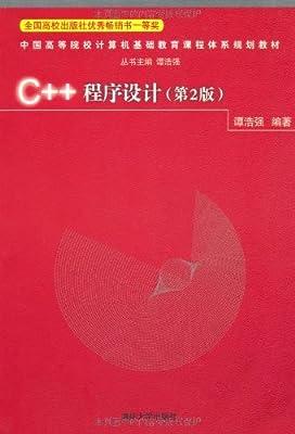 中国高等院校计算机基础教育课程体系规划教材:C++程序设计.pdf