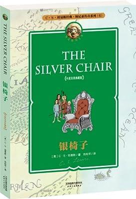 纳尼亚传奇系列6:银椅子.pdf