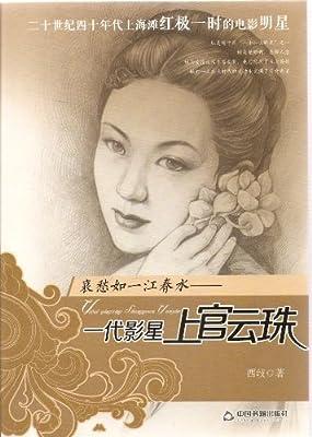 衰愁如一江春水:一代影星上官云珠.pdf