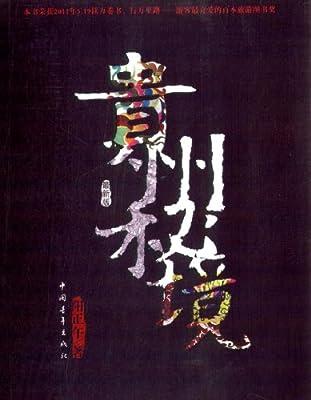 贵州秘境.pdf