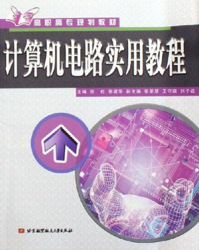 计算机电路实用教程(高职高专规划教材) (平装) 张虹, 张建华-图片