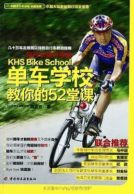单车学校教你的52堂课:自行车骑行宝典.pdf