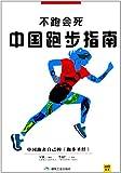 不跑会死:中国跑步指南-图片