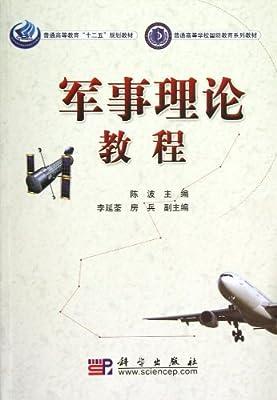 军事理论教程.pdf